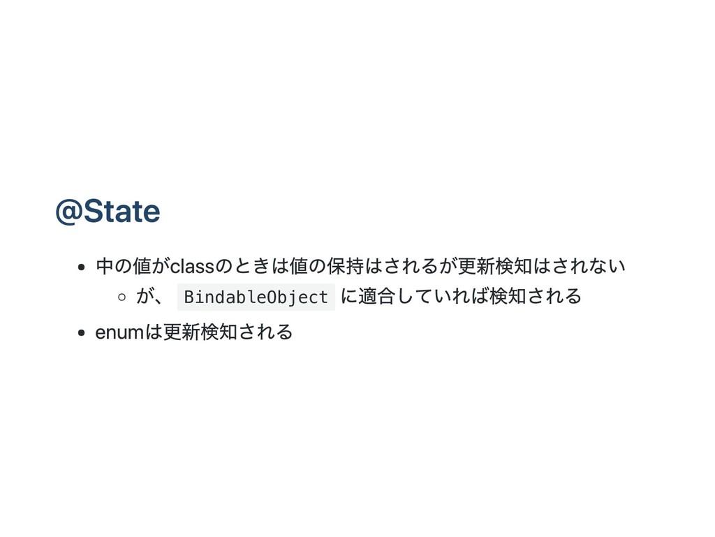 @State 中の値がclassのときは値の保持はされるが更新検知はされない が、 Binda...