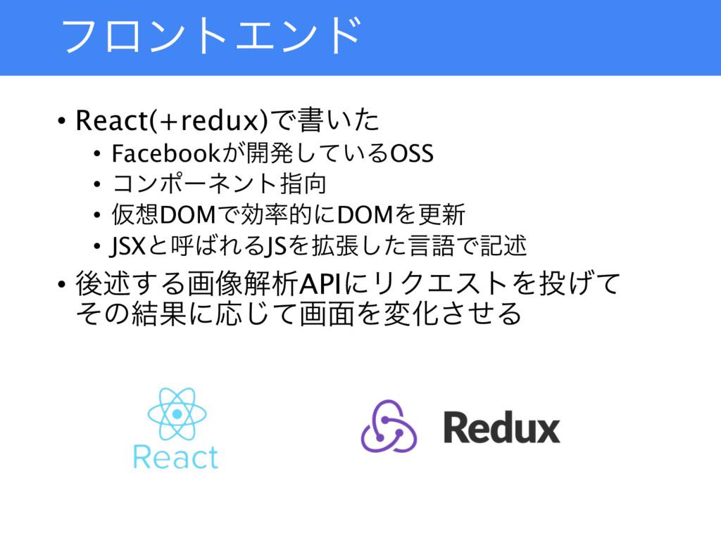 ϑϩϯτΤϯυ • React(+redux)Ͱॻ͍ͨ • Facebook͕։ൃ͍ͯ͠ΔOS...