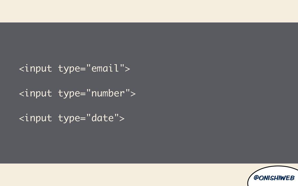 """@onishiweb <input type=""""email""""> <input type=""""nu..."""