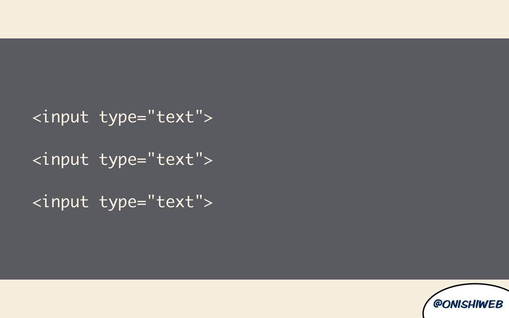 "@onishiweb <input type=""text""> <input type=""tex..."