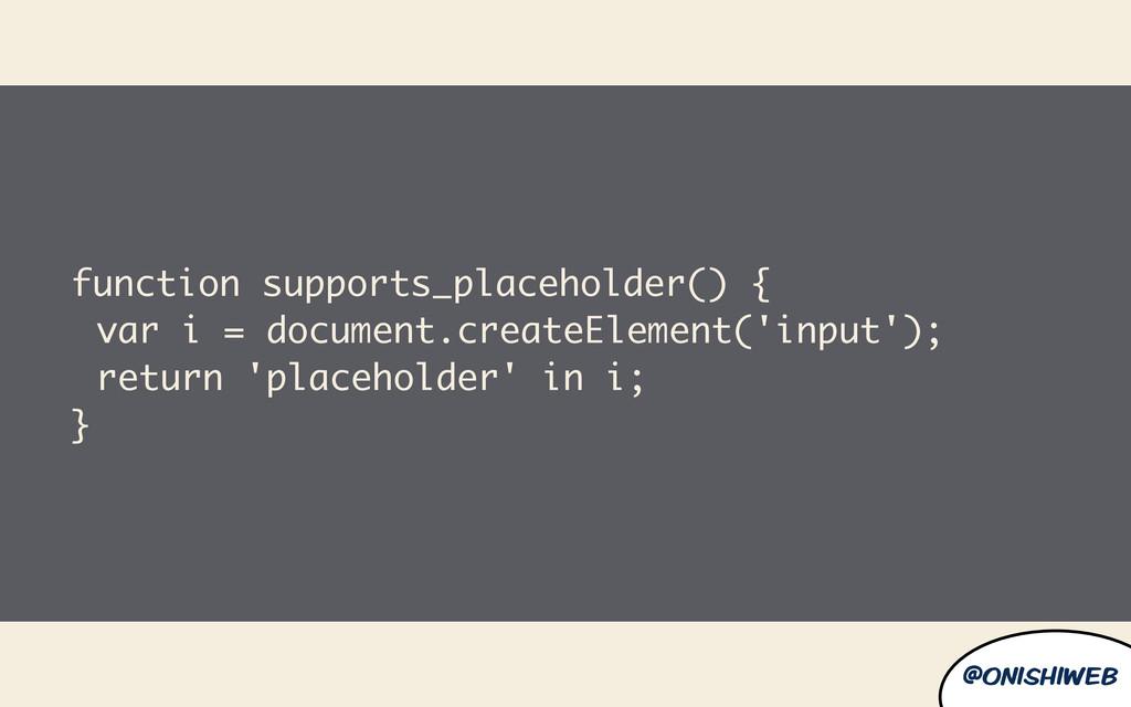 @onishiweb function supports_placeholder() { va...
