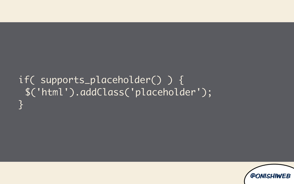@onishiweb if( supports_placeholder() ) { $('ht...