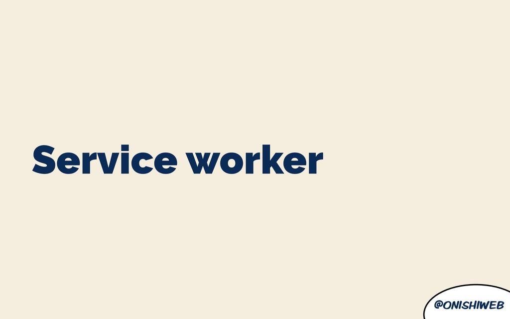 @onishiweb Service worker