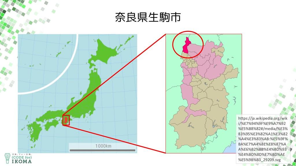 奈良県生駒市 https://ja.wikipedia.org/wik i/%E7%94%9F...