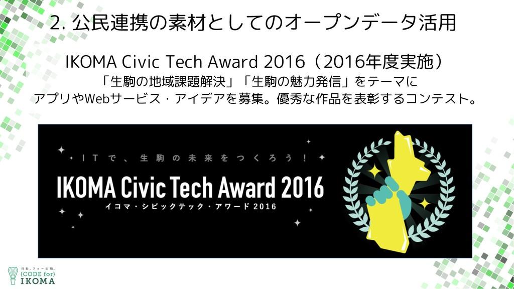 2. 公民連携の素材としてのオープンデータ活用 IKOMA Civic Tech Award ...
