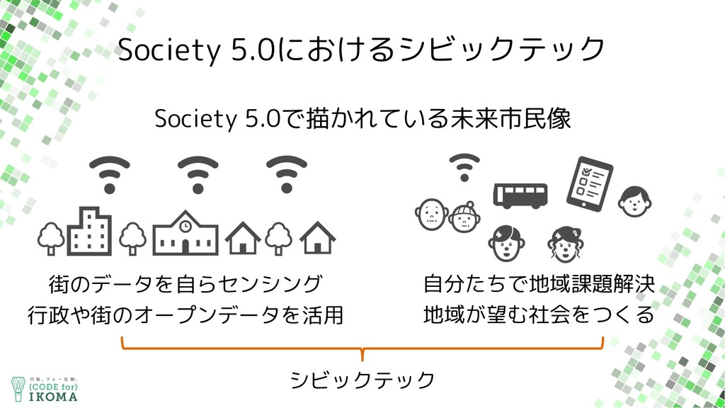 Society 5.0におけるシビックテック Society 5.0で描かれている未来市民像 ...