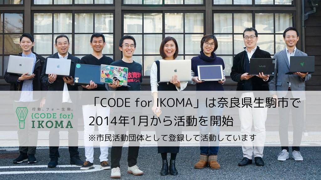 「CODE for IKOMA」は奈良県生駒市で 2014年1月から活動を開始 ※市民活動団体...