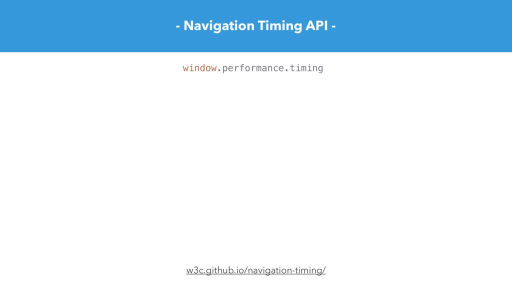 - Navigation Timing API - w3c.github.io/navigat...