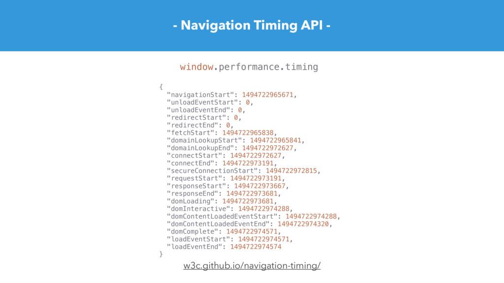 "- Navigation Timing API - { ""navigationStart"": ..."