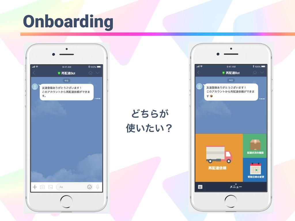 Onboarding ͲͪΒ͕ ͍͍ͨʁ