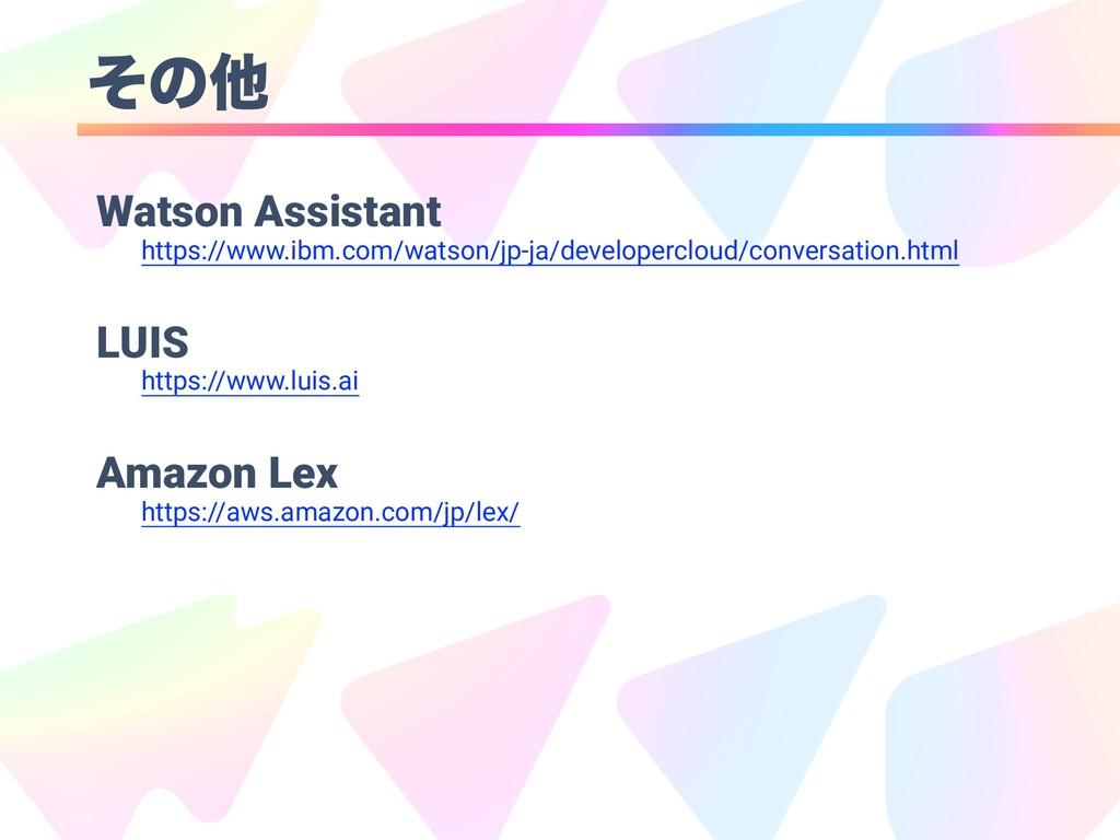 ͦͷଞ Watson Assistant https://www.ibm.com/watson...