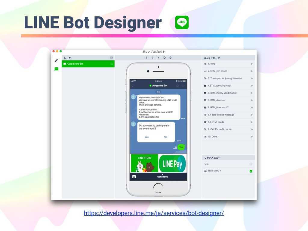 LINE Bot Designer https://developers.line.me/ja...