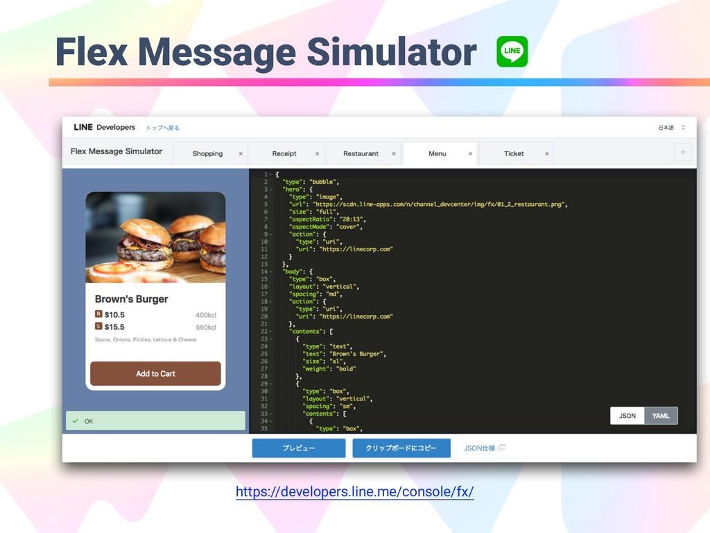Flex Message Simulator https://developers.line....