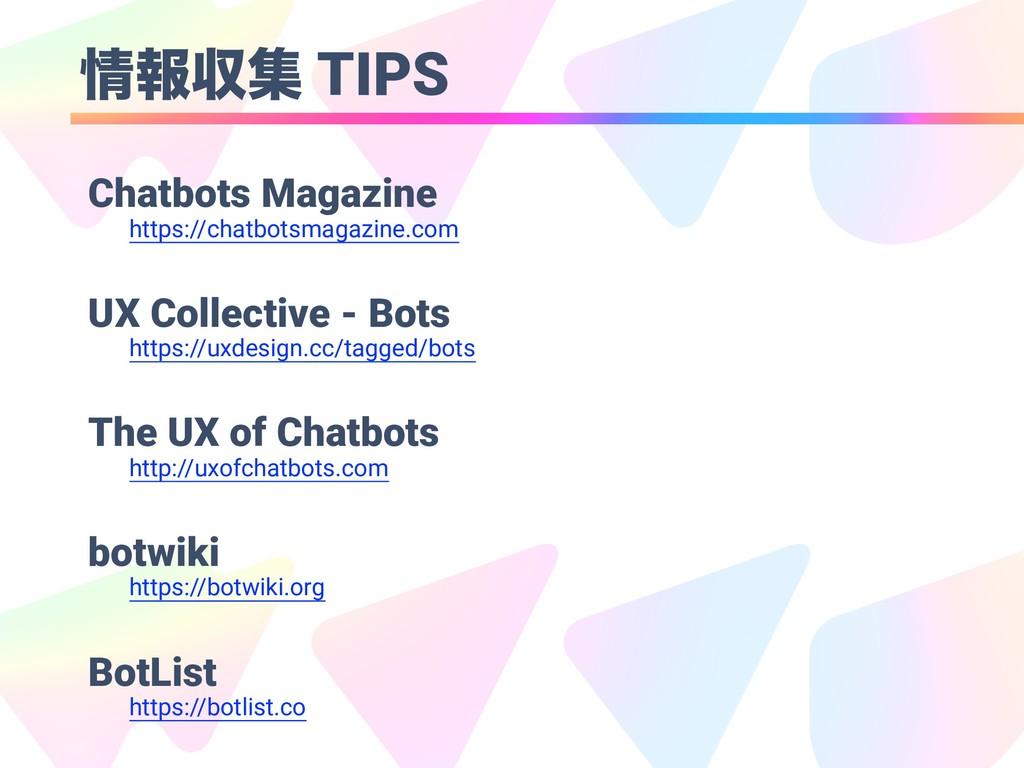 ใऩू TIPS Chatbots Magazine https://chatbotsmag...