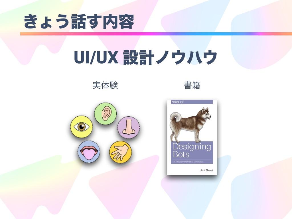 ͖ΐ͏͢༰ UI/UX ઃܭϊϋ ॻ੶ ࣮ମݧ