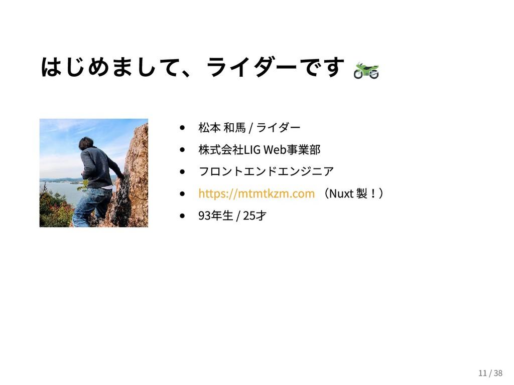 松本 和馬 / ライダー 株式会社LIG Web事業部 フロントエンドエンジニア https:...