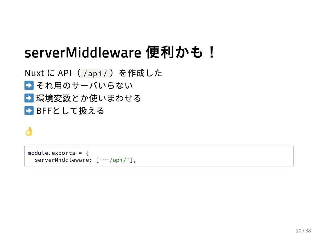 serverMiddleware 便利かも! Nuxt に API(/api/ )を作成した ...
