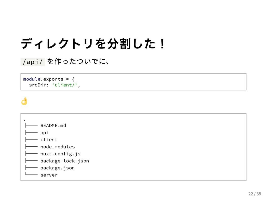 ディレクトリを分割した! /api/ を作ったついでに、 module.exports = {...