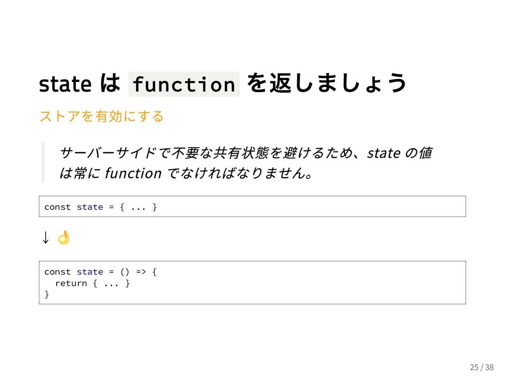 state は function を返しましょう ストアを有効にする サーバーサイドで不要な共...