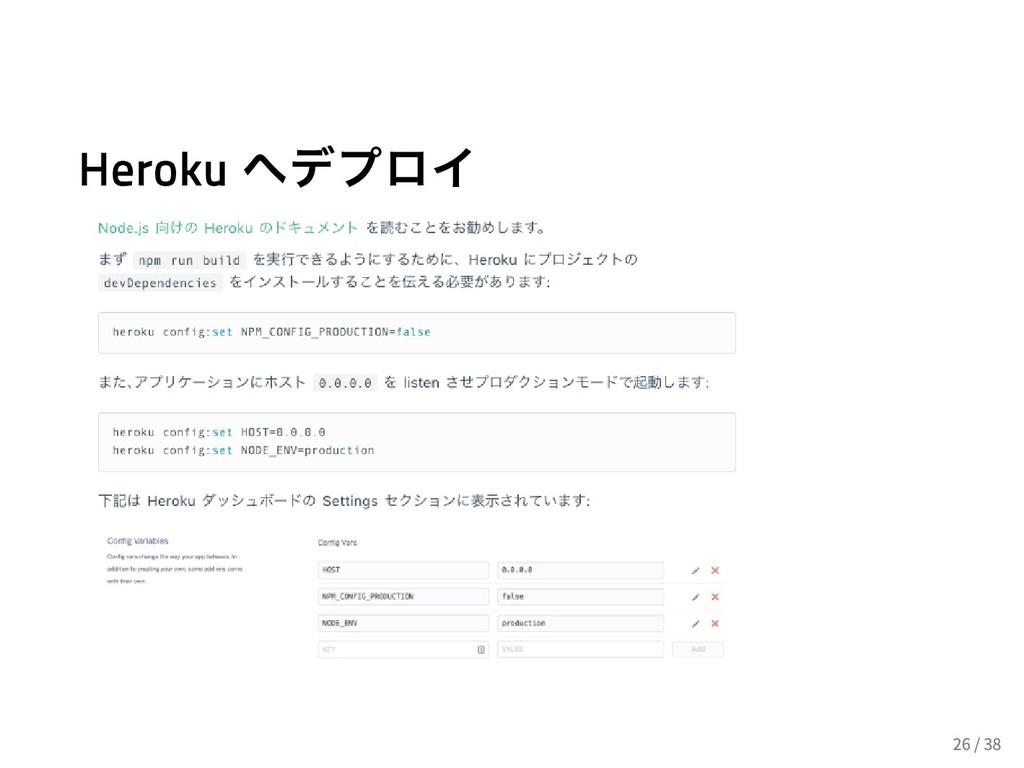 Heroku へデプロイ 26 / 38