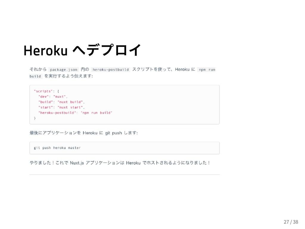 Heroku へデプロイ 27 / 38