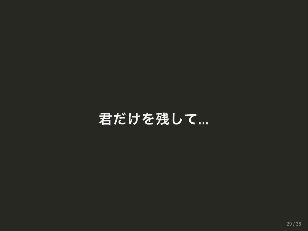 君だけを残して... 29 / 38