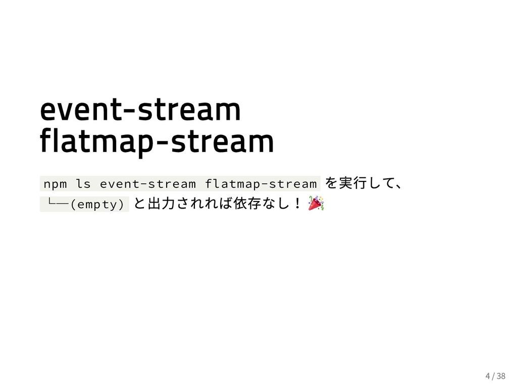 event-stream flatmap-stream npm ls event-stream...