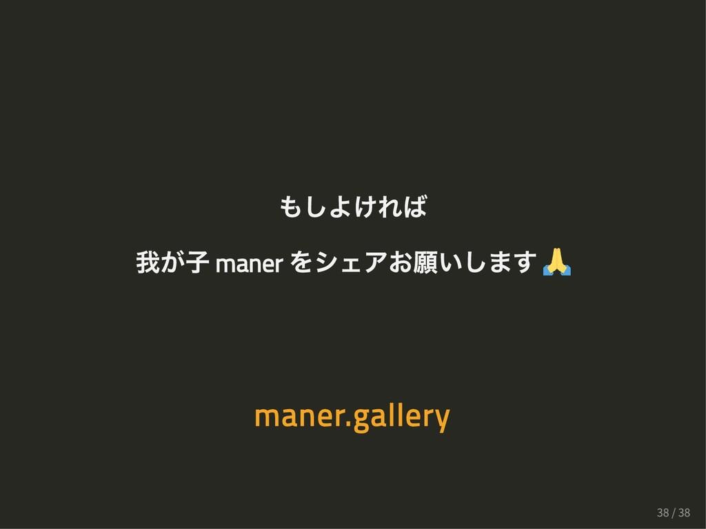 もしよければ 我が子 maner をシェアお願いします maner.gallery 38 / ...