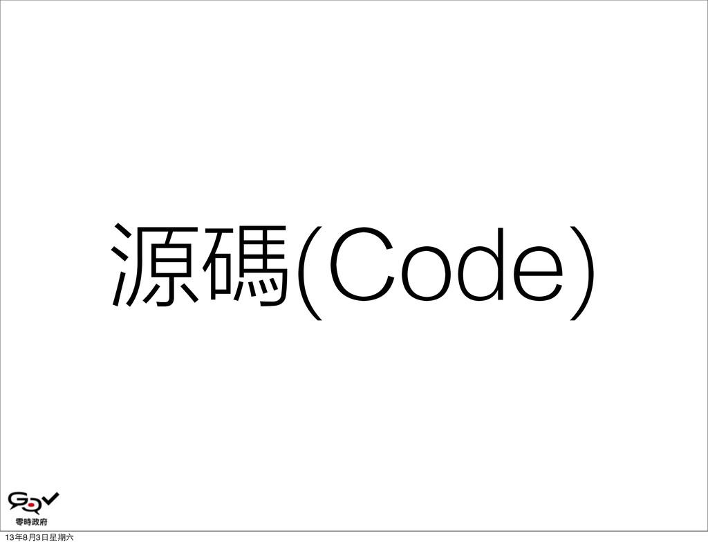 源碼(Code) 13年8⽉月3⽇日星期六