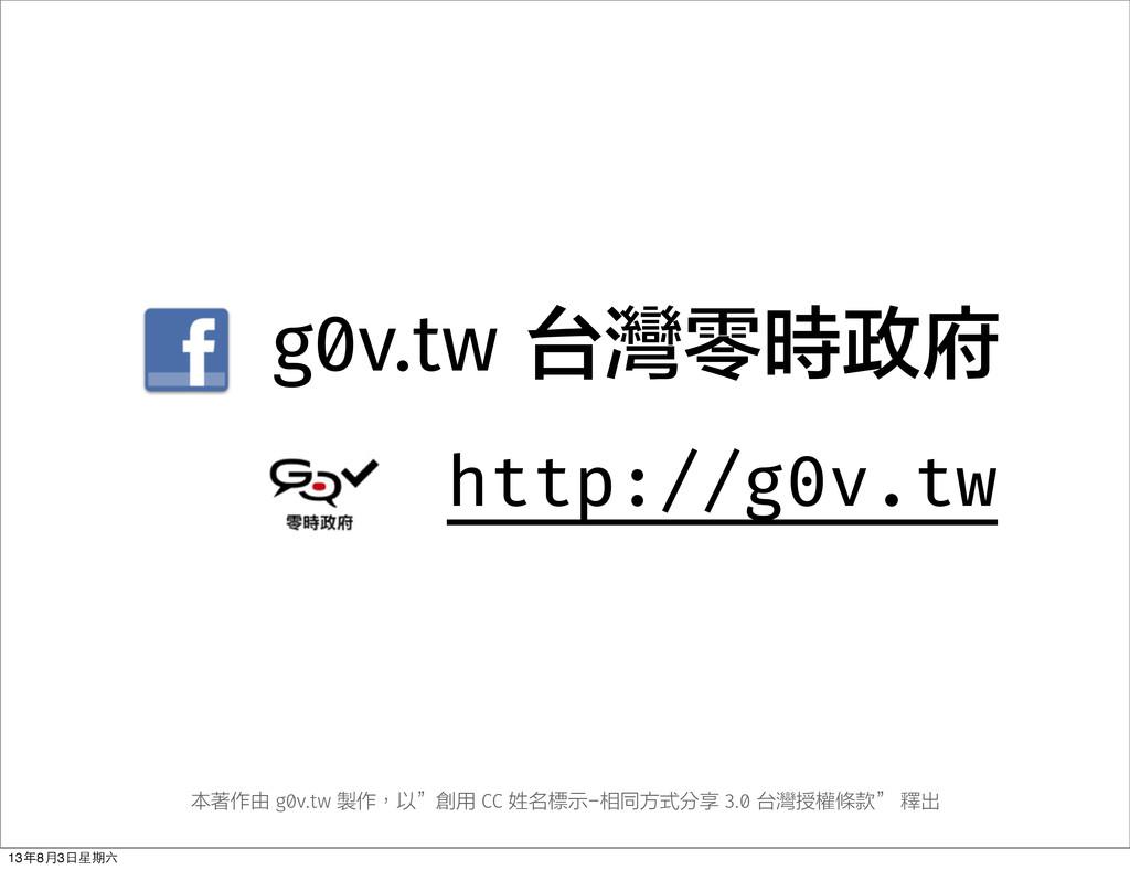 """http://g0v.tw g0v.tw 台灣零時政府 本著作由 g0v.tw 製作,以""""創用..."""