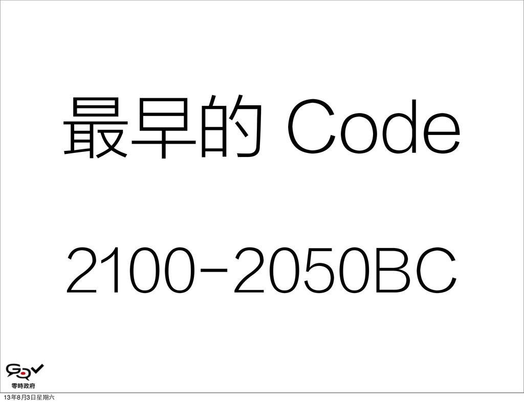 最早的 Code 2100-2050BC 13年8⽉月3⽇日星期六