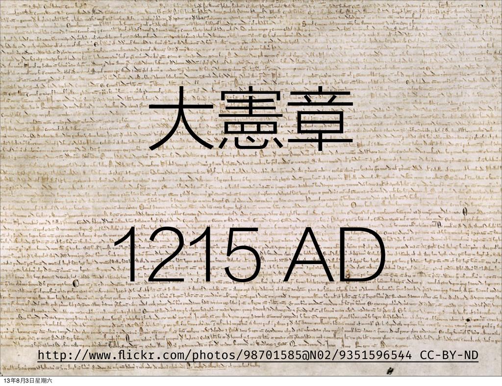 大憲章 1215 AD http://www.flickr.com/photos/987015...