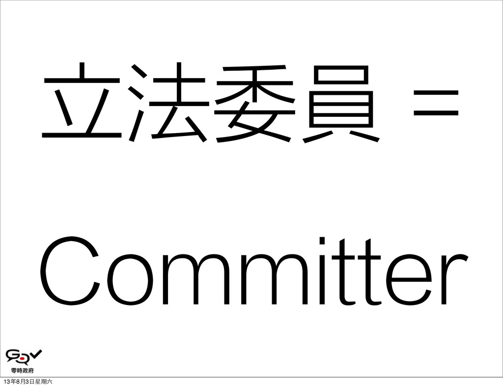 立法委員 = Committer 13年8⽉月3⽇日星期六