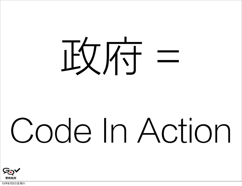 政府 = Code In Action 13年8⽉月3⽇日星期六