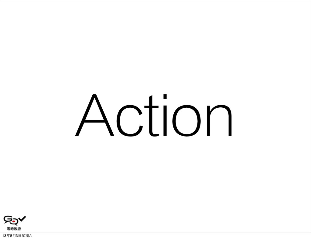 Action 13年8⽉月3⽇日星期六