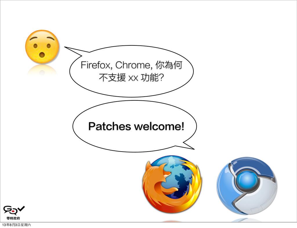 Firefox, Chrome, 你為何 不支援 xx 功能? Patches welcome...