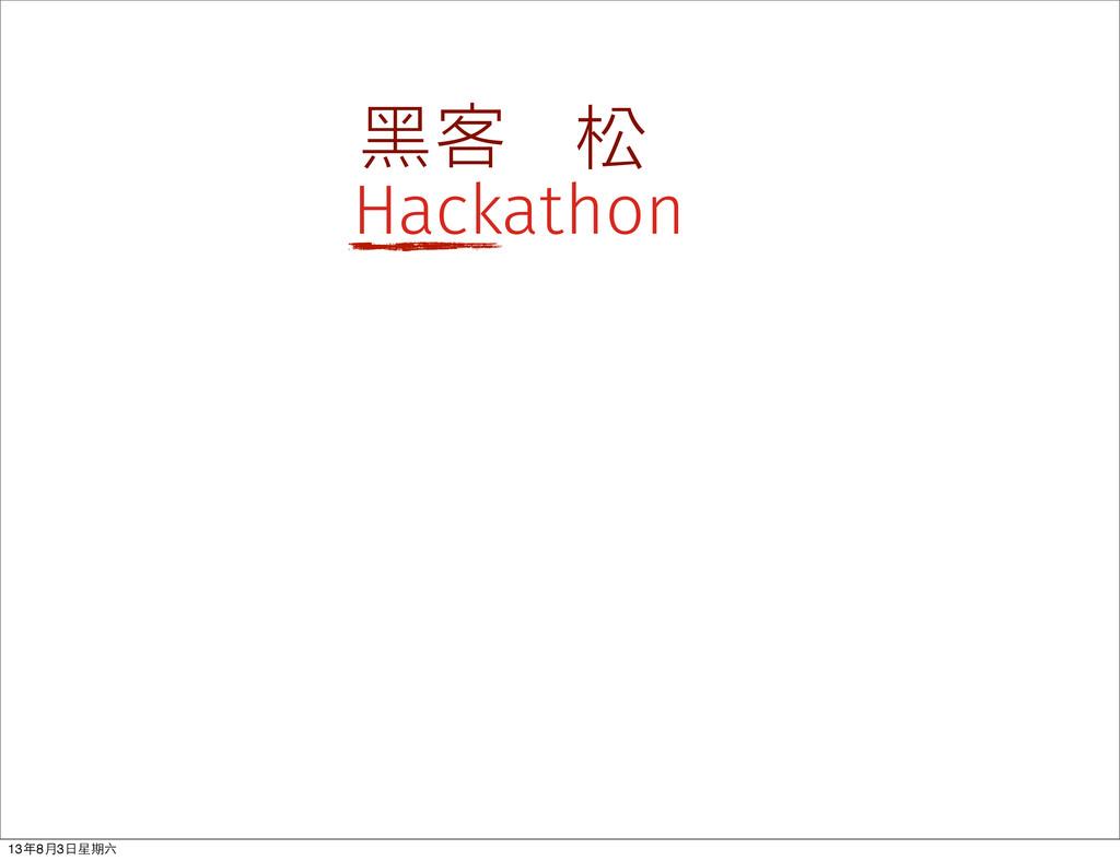 Hackathon 黑客 松 13年8⽉月3⽇日星期六