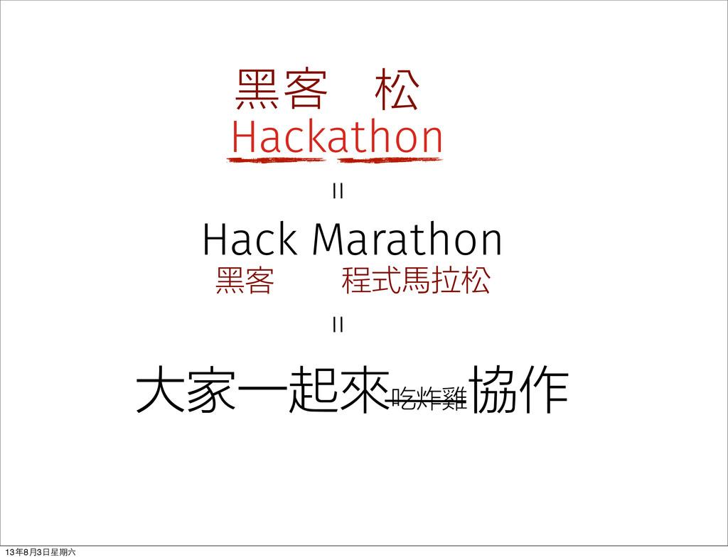 Hackathon 黑客 松 程式馬拉松 黑客 大家一起來吃炸雞 協作 Hack Marath...