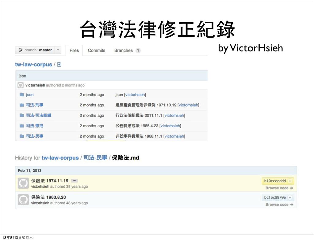 台灣法律修正紀錄 by VictorHsieh 13年8⽉月3⽇日星期六