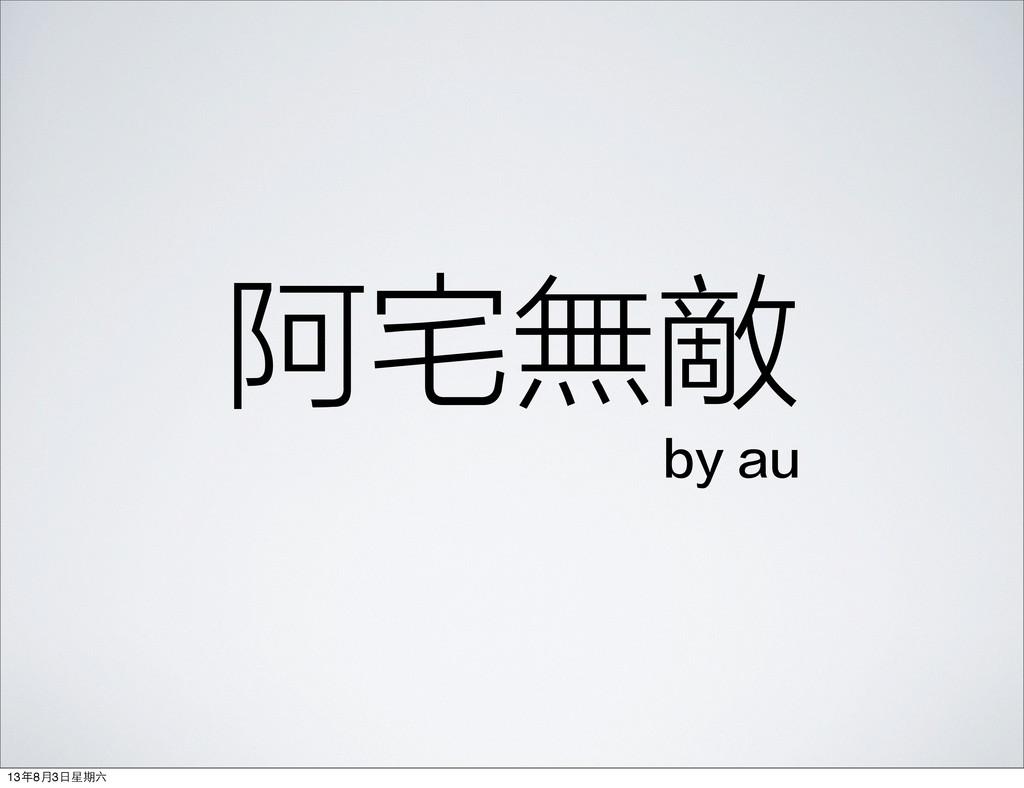 阿宅無敵 by au 13年8⽉月3⽇日星期六
