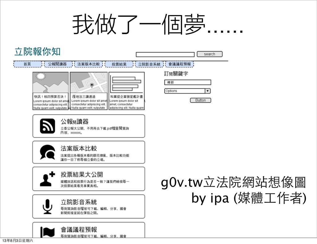 g0v.tw⽴立法院網站想像圖 by ipa (媒體⼯工作者) 我做了一個夢...... 13...