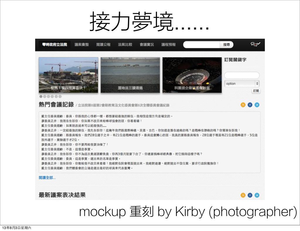 mockup 重刻 by Kirby (photographer) 接力夢境...... 13...