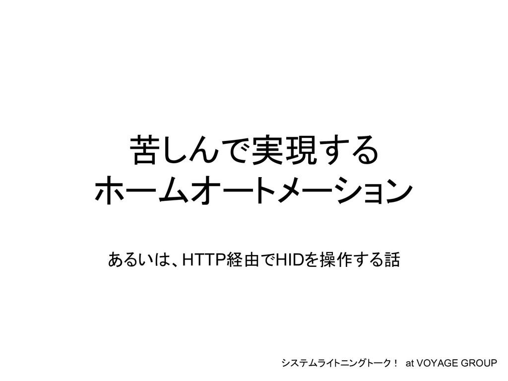 苦しんで実現する ホームオートメーション あるいは、HTTP経由でHIDを操作する話 システム...