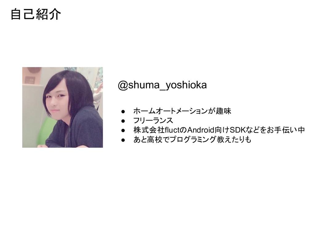 自己紹介 @shuma_yoshioka ● ホームオートメーションが趣味 ● フリーランス ...