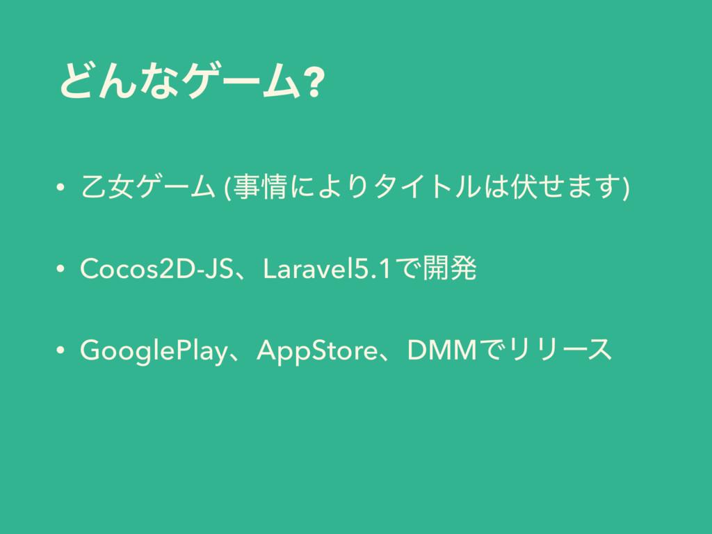 ͲΜͳήʔϜ? • ԵঁήʔϜ (ʹΑΓλΠτϧ෬ͤ·͢) • Cocos2D-JSɺL...