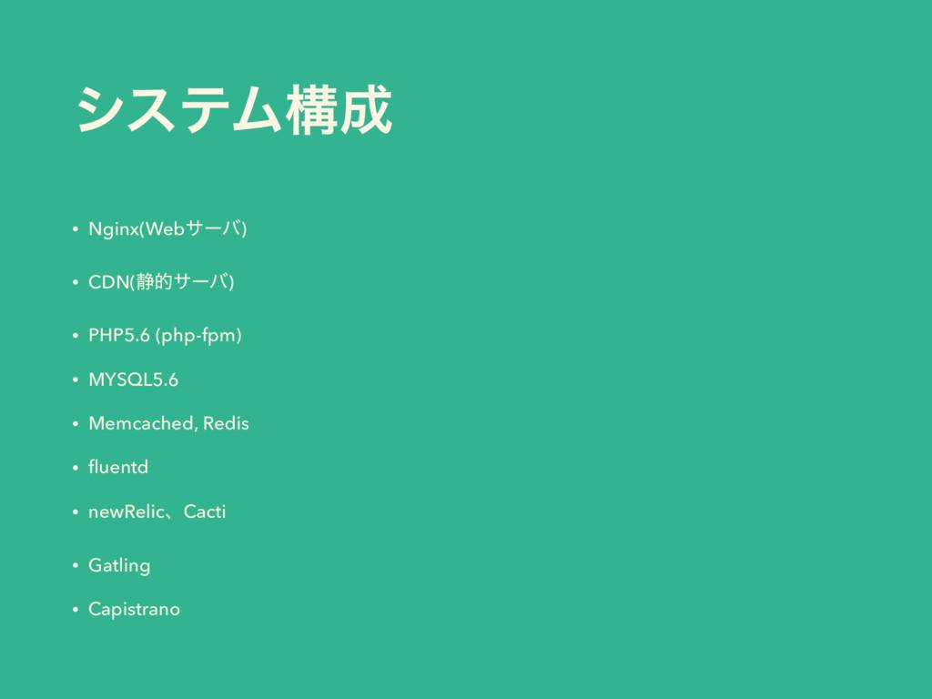 γεςϜߏ • Nginx(Webαʔό) • CDN(੩తαʔό) • PHP5.6 (p...