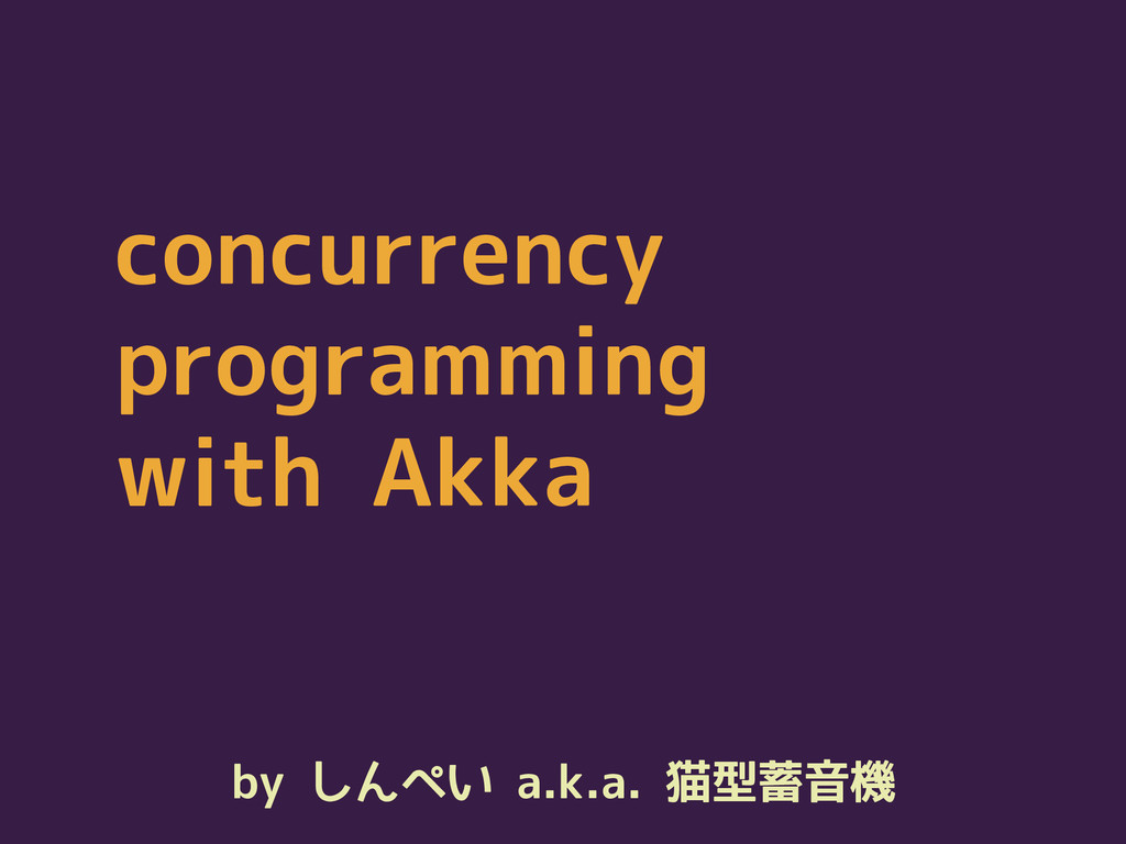 by しんぺい a.k.a. 猫型蓄音機 concurrency programming wi...