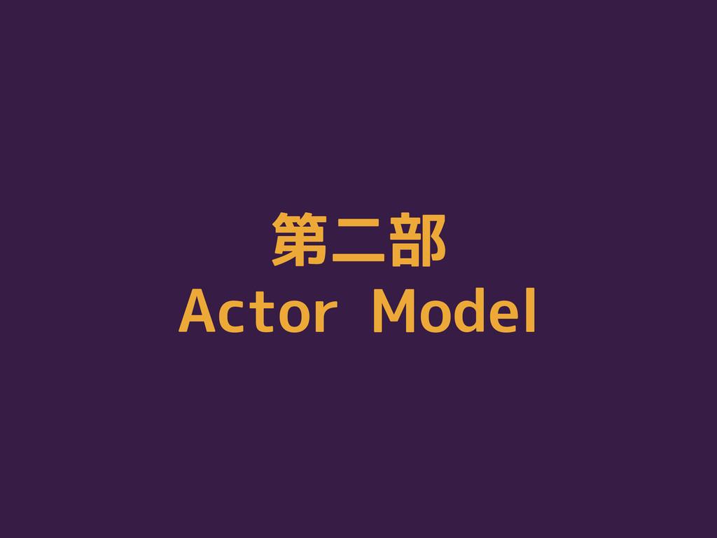 第二部 Actor Model