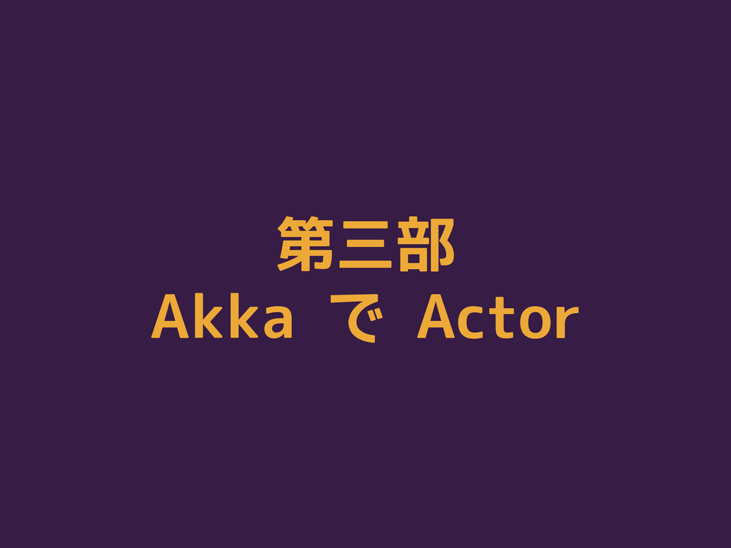 第三部 Akka で Actor