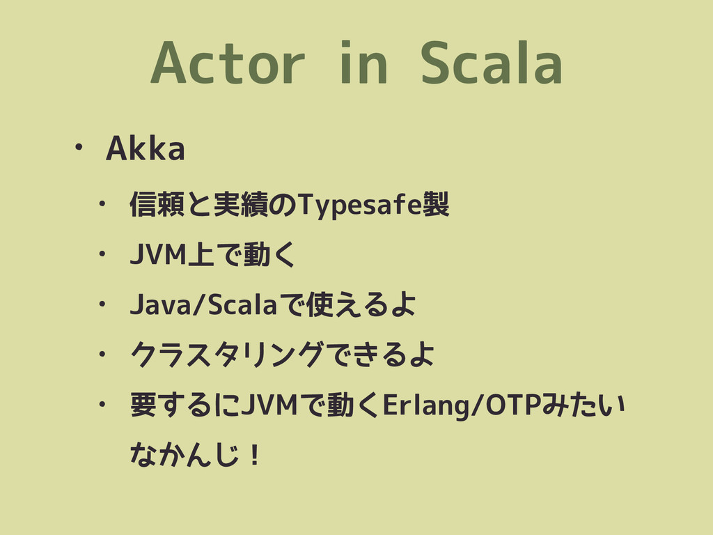 Actor in Scala • Akka • 信頼と実績のTypesafe製 • JVM上で...